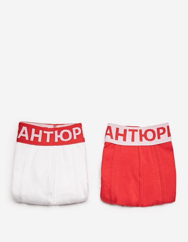 2-pack of red slogan boxers